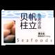 Kanika Sea Scallop 11/15 Sashimi Grade [500gm(+-)/box]